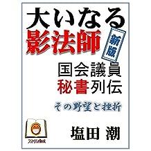OOINARUKAGEBOUSHI KOKKAIGINHISHORETSUDEN SHIOTAUSHIOZENSHUU (Japanese Edition)