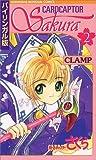 Cardcaptor Sakura Vol 2 (Kodansha Bilingual Comics) by Clamp