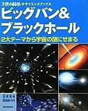 ビッグバン&ブラックホール―2大テーマから宇宙の謎にせまる (子供の科学サイエンスブックス)