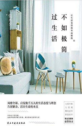 不如极简过生活(告别繁杂,活出生命的本真。远离世间的浮躁与喧嚣,拥有简而美好的生活!) (Chinese Edition)