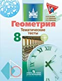 img - for Geometriya. 8 klass. Tematicheskie testy book / textbook / text book
