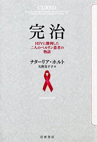 エイズ治療研究の最前線--『完治』への道