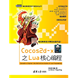 Cocos2d-x 之Lua 核心编程 (触控教育游戏开发技术丛书)