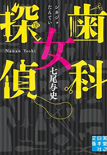 歯科女探偵 (実業之日本社文庫)