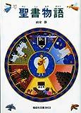 聖書物語 (偕成社文庫 3033)