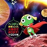 Keroro Gunsou: Pekopon Shinryak by Soundtrack (2009-06-23)