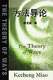The Theory of Ways, Kecheng Miao, 0595249914