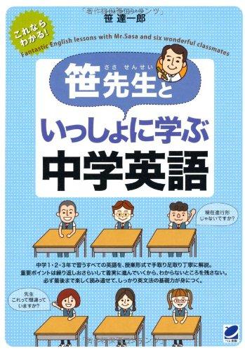 笹先生といっしょに学ぶ中学英語