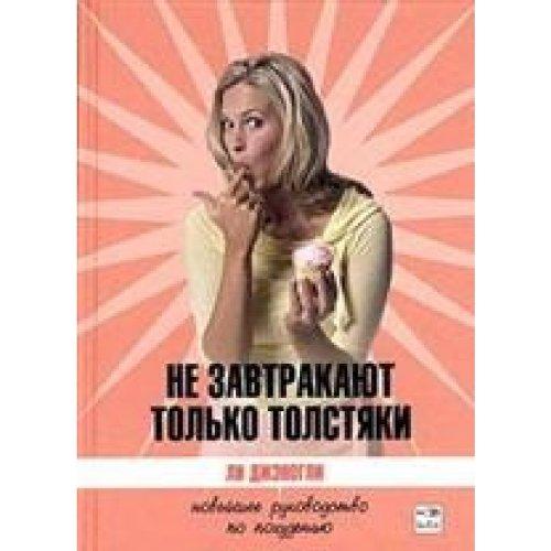 Download Only Fat People Skip Breakfast. The Refreshingly Different Diet Book / Ne zavtrakayut tolko tolstyaki: Noveyshee rukovodstvo po pohudeniyu (In Russian) ebook