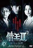 借王<シャッキング>II-運命の報酬- [DVD]