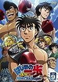 はじめの一歩 New Challenger VOL.9 [DVD]