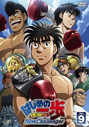 はじめの一歩 New Challenger DVD