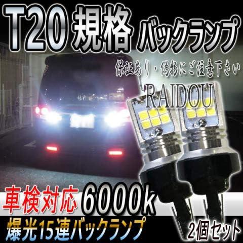 スバル インプレッサ H15.9~H17.5 バックランプ T20 LED 6000k 15連 ホワイト シングル/ピンチ部違い 車検対応