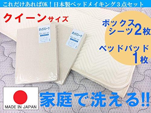日本製クイーン◆ベットメイキング3点セット(パット1枚ボックスシーツ2枚) マットレスに必需品! (キナリ) B073QLQJ1W