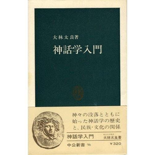 神話学入門 (中公新書 96)