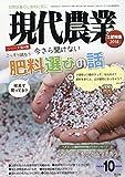 現代農業 2018年 10 月号 [雑誌]