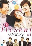 [DVD]プレゼント DVD-BOX 1