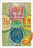 マヤ暦-260日の冒険- (マヤの神聖暦 太陽の紋章と銀河の音ってなんだろう?)