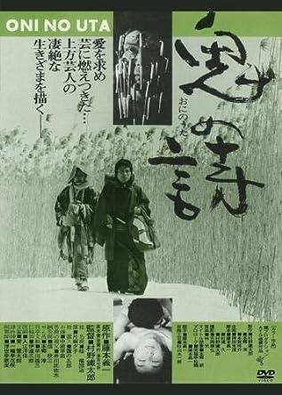 Amazon | 鬼の詩 [DVD] | 映画