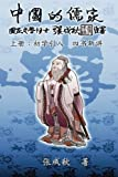 Confucian of China, Chengqiu Zhang, 162503038X