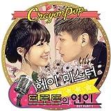 [CD]トロットの恋人 OST Part 1 (KBS TVドラマ)(韓国盤)