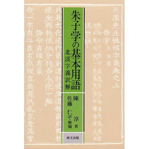 朱子学の基本用語―北渓字義訳解 (研文選書)