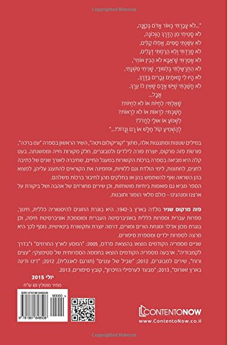 Et braha (bless pen): Words and rhymes for events and parties (Hebrew Edition) pdf