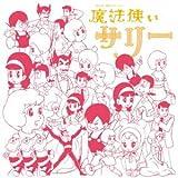 アニメ・ミュージック・カプセル「魔法使いサリー」
