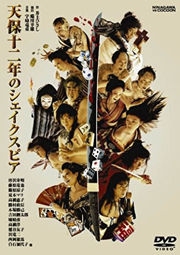 天保十二年のシェイクスピア [DVD] B000FBFS9W