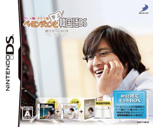 Bae Yong-joon to Manabu Kankokugo DS (Limited Set) [Japan Import]