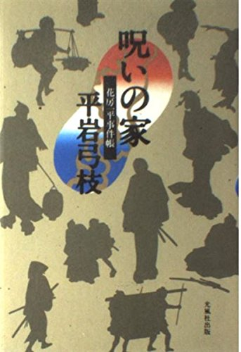Hanabusa Ippei incident book - home of curse ISBN: 4875191774 (1990) [Japanese Import]
