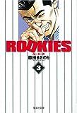 ROOKIES 3 (集英社文庫(コミック版))