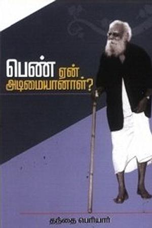 ???? ??? ???????????? (Tamil Edition)
