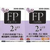 うかる! FP2級・AFP 王道テキスト + 王道問題集 全2冊セット