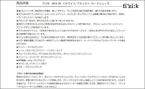 FIZIK(フィジーク) SHOES ARIA R3 <ホワイト/ブラック> ロードシューズ
