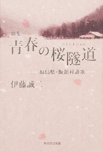 歌集 青春の桜隧道福島県飯舘村讃歌