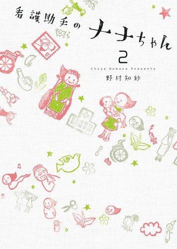 看護助手のナナちゃん 2 (ビッグコミックススペシャル)
