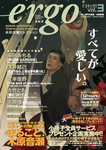 ergo Vol.3 ‾木原音瀬セレクション‾ (プラザMOOK Holly COMIX)