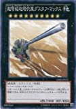 遊戯王カード GS06-JP012 超弩級砲塔列車グスタフ・マックス ノーマル / 遊戯王ゼアル [GOLD SERIES 2014]