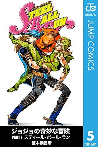 ジョジョの奇妙な冒険 第7部 モノクロ版 5 (ジャンプコミックスDIGITAL)