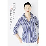 岡部久仁子 99%の人が知らない 1%のおしゃれ術 小さい表紙画像