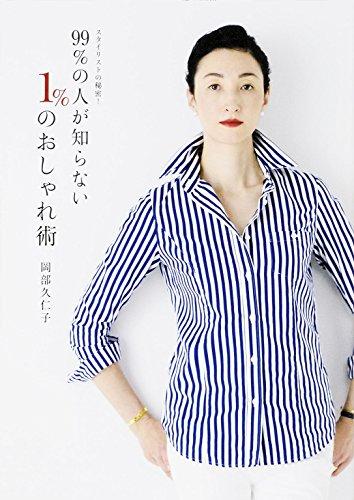 岡部久仁子 最新号 表紙画像