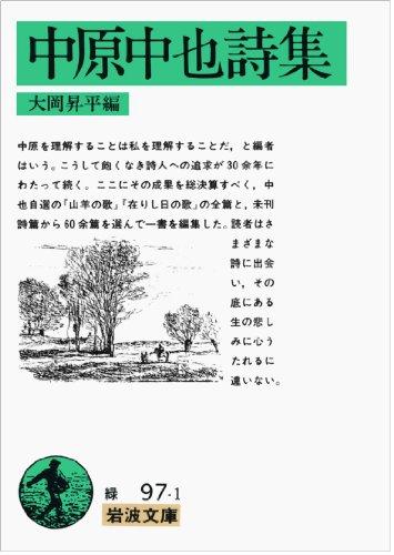 中原中也詩集 (岩波文庫)
