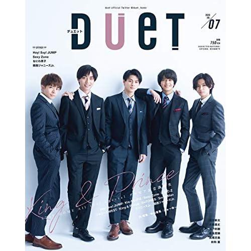 duet 2020年7月号 表紙画像