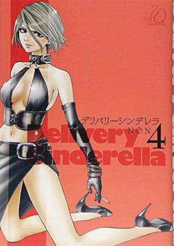 デリバリーシンデレラ 4 (ヤングジャンプコミックス)