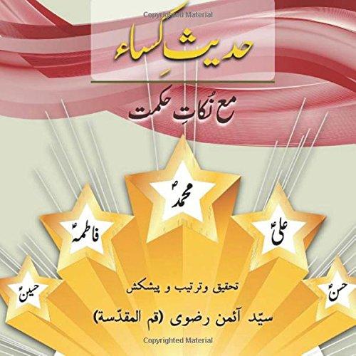Hadith-e-Kisaa: Learn deep meanings of Hadith-e-Kisaa (Urdu Edition)