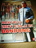 Zhou Enlai in Bandung / ??????? / Chinese Classic Movies [DVD - All Regions NTSC] Audio: Chinese / Subtitles: English, Chinese / 86 Minutes by ??? Wang Tiecheng