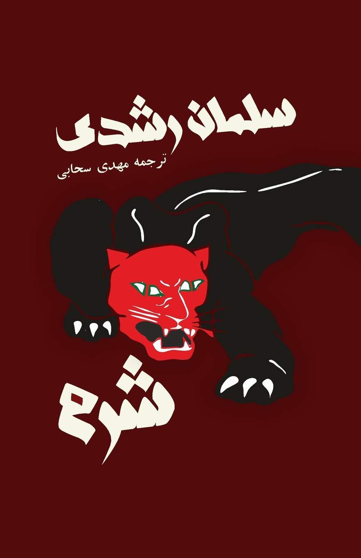 Amazon.com: Sharm (Persian Edition): A Persian Translation of Salman  Rushdie's Shame by Mehdi Sahabi (9781727657852): Rushdie, Mr. Salman,  Sahabi, Mr Mehdi: Books
