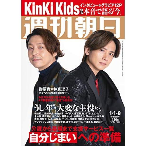 週刊朝日 2021年 1/1・1/8 合併号 表紙画像