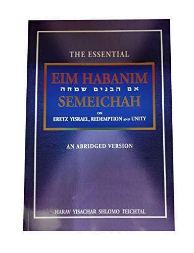 The Essential Eim Habanim Semeichah